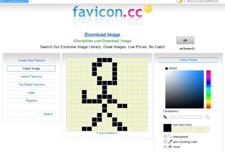 Как создать свой favicon