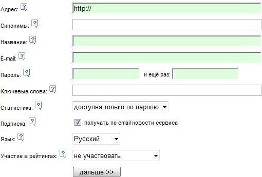 Регистрация liveinternet