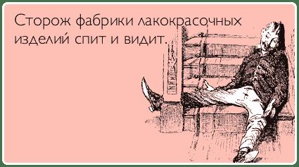 Ohrannik-ofigel