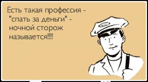 Storozh-ofigel